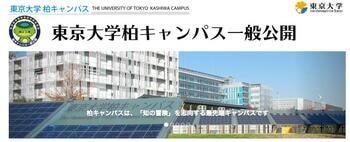 東京大学は地元住民に向けてキャンパスの一般公開を行う