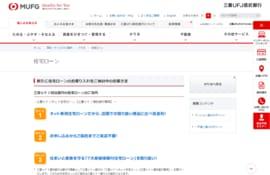 三菱UFJ信託銀行の住宅ローンのトップページ