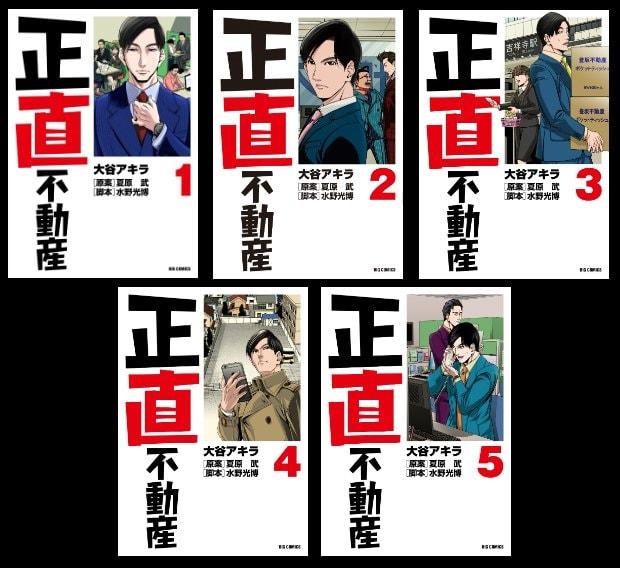 『正直不動産』1巻、2巻、3巻、4巻、5巻