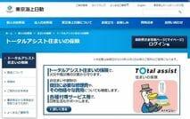 a東京海上日動火災「トータルアシスト住まいの保険」の特徴を紹介! 保険料は安くないが、手厚い補償を求める人におすすめ