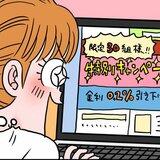 住宅ローンの専門用語に四苦八苦していませんか…若林健次さんの4コマ漫画「住宅ローンは五里霧中」⑪